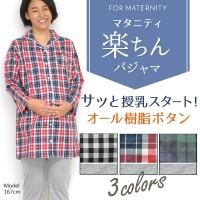 Mammy Luna入院準備 產前產後有餵奶口 孕婦連衣裙 長袖 全3色 M~L