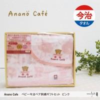【日本制】Anano Cafe 今治刺繡BB毛巾套裝(粉紅色)