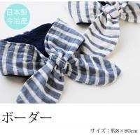 日本製 今治 吸汗,保冷neck towel(border)