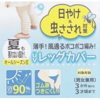 防日晒&虫刺対策!日本防UV LEG COVER