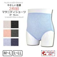 Mammy Luna 產前內褲 2枚組