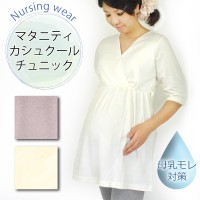 產前產後 孕婦 餵奶套頭衫衣服  全2色 M~L (Mammy Luna)