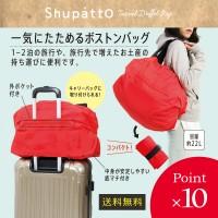 Shupatto 緊湊型旅行袋 22L