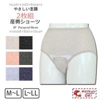Mammy Luna 出産準備 出産用內褲2set  M~L/L~LL