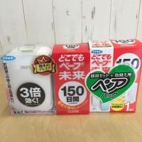 数量限定  電池式VAPE未来(無香料) 防蚊機150日+取替150日set