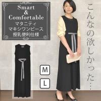 Mammy Luna 産前産後black long dress M/L