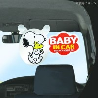 SNOOPY Baby in Car