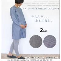 Mammy Luna Maternity room loungewear 產前孕婦便服 867353