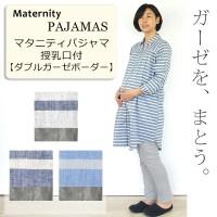 入院準備 產前產後有餵奶口 長袖 border孕婦衣服 全3色 M~L (Mammy Luna)
