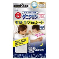 日本製 UYEKI DANICLIN 棉被,枕頭抗菌加工防止虱子墊