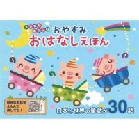 日本語聴児童故事書