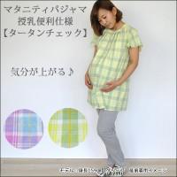 Mammy Luna 産前産後格子半袖衣服M~L