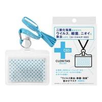 日本製 CLONITAS除去・除菌・消臭剤 無香料
