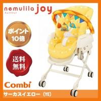 Combi Nemulila joy EF雙面High Chair (玩具架附)