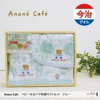 【日本制】Anano Cafe 今治刺繡BB毛巾套裝(粉藍色)