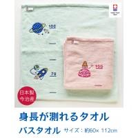 日本製 今治 BB測定身高大毛巾 約60x117cm