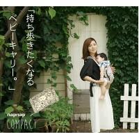 日本 napnap Compact BB揹帶