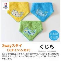 日本製 今治 2way口水巾