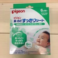 pigeon鼻子喉咙sheet 6張 (2張×3包) 6個月~