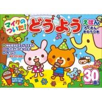 日本童歌音楽書籍