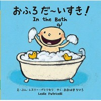 In The Bath 繪本
