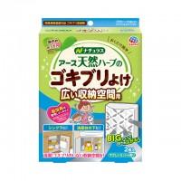 日本製 天然香草除去蟑螂薬(収納空間用)2個入