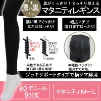Rosemadame 防UV 濃黑媽媽Leggings