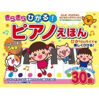 日本語童謡PIANO児童書