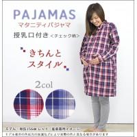 入院準備 産後授乳 孕婦睡衣 有餵奶口 長袖 全2色 M~L (Mammy Luna)