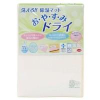 日本製 除湿・抗菌・消臭垫90×180cm