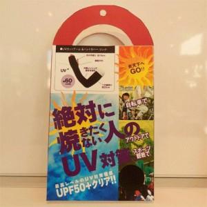 日本製UV arm&hand cover